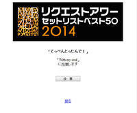 2014-nmb-request-hour-vote-2
