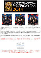 nmb-2014-request-hour-vote-1